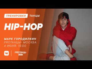 Марк Городилкин, Hip-hop