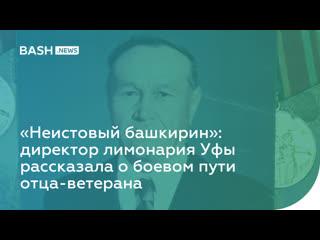 Неистовый башкирин: директор лимонария Уфы рассказала о боевом пути отца-ветерана
