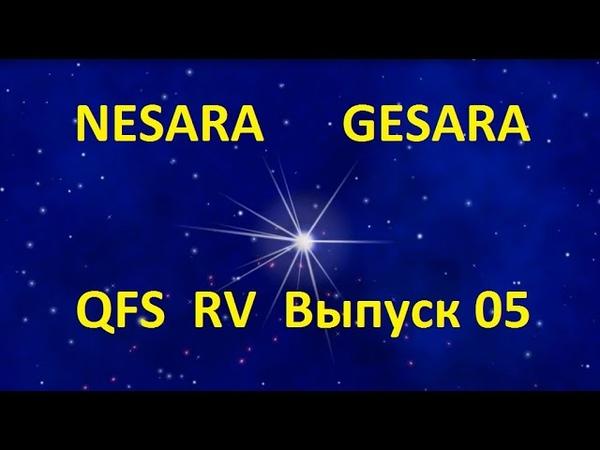 Восстановленная Республика NESARA GESARA QFS выпуск 05