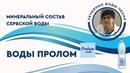 Польза употребления сербской минеральной воды Пролом