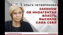 Ольга Четверикова: Законом об иноагентах власть высекла сама себя