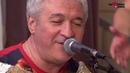 Песня ТЁЩА. Поёт Валерий Сёмин в гостях у Ярослава Сумишевского