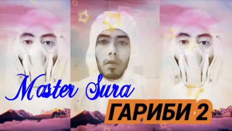 Master Sura ГАРИБИ