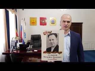 Бессмертный полк идет по соцсетям: Алексей Ладыков о своем деде