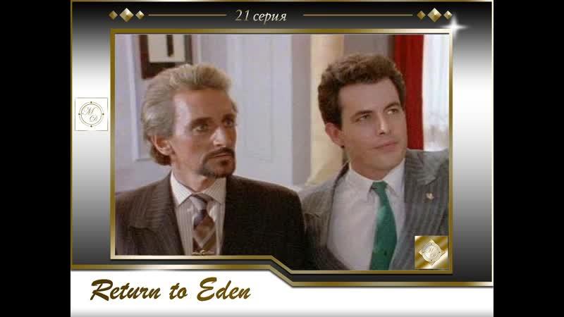 Return to Eden 2x18 Возвращение в Эдем 21 серия 1986