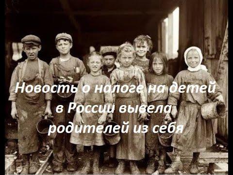 Новость о налоге на детей в России вывела родителей из себя 603