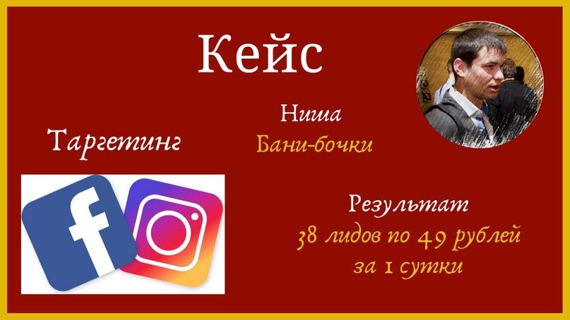 38 лидов по 49 рублей за 1 сутки в нише Бани-бочки., изображение №1