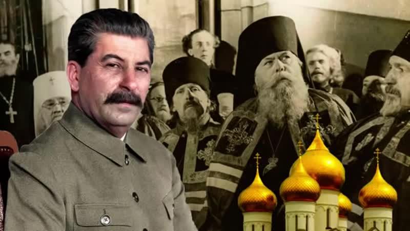Сталин и Православие Разрыв шаблона