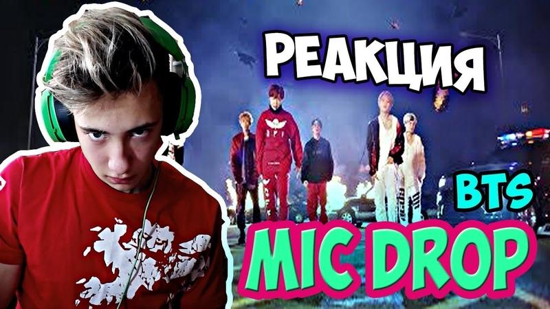 РЕАКЦИЯ НА K POP BTS MIC Drop Steve Aoki Remix l ЛУЧШАЯ ПЕСНЯ BTS Mic Drop