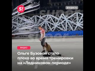 Ольге Бузовой стало плохо во время тренировки на Ледниковом периоде