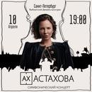 Ах Астахова фото #13