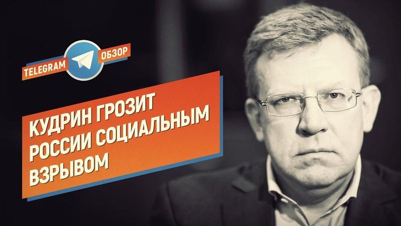 Кудрин грозит России социальным взрывом из за бедности Telegram Обзор