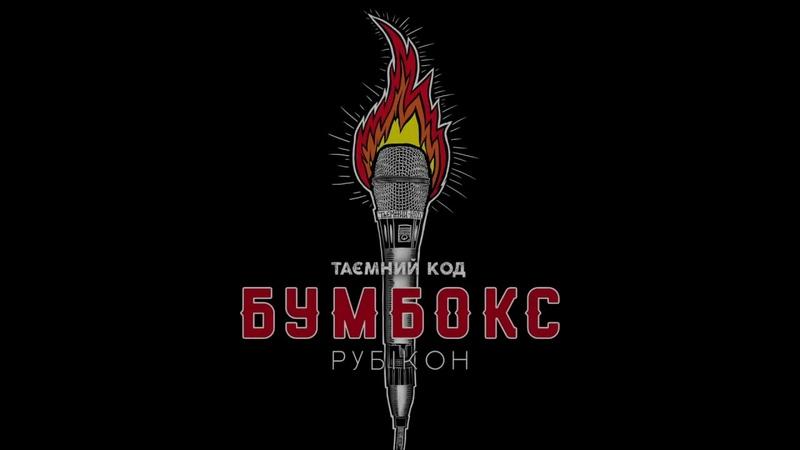 Бумбокс. Таємний код Рубікон Full 2019 album (частина 2) Бубмокс BoomBox Київ Kyiv Україна Ukraine Музика Music ЗвучанняДумок СпівочаНація