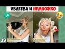 НОВЫЕ ВАЙНЫ ИНСТАГРАММ 😂 ИЮЛЬ 2020. Ивлеева, Джавид, Ника Вайпер, Красавица и чудовище, Татарка Фм.