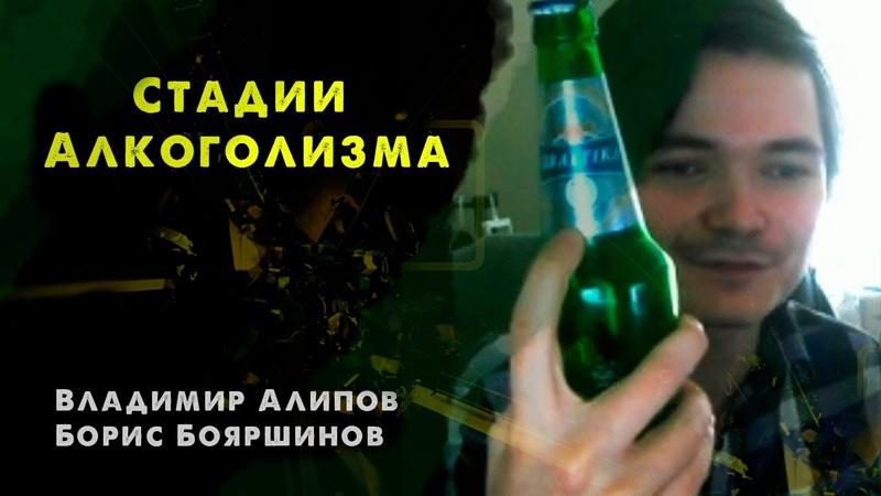 Алкогольная зависимость Бояршинов и Алипов