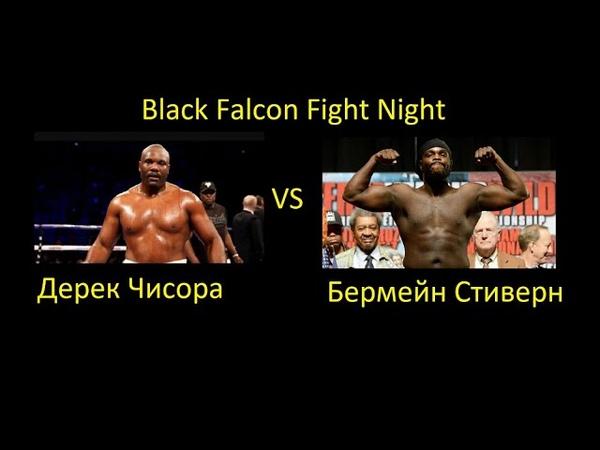 Fight Night Champion Дерек Чисора Бермейн Стиверн Dereck Chisora Bermane Stiverne