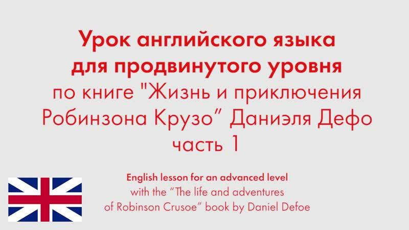 Урок английского языка для продвинутого уровня по книге Жизнь и приключения Робинзона Крузо Даниэля Дефо Часть 1