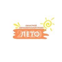 """Образовательный проект """"Лето - 2020"""""""