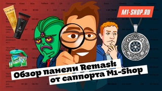 Обзор панели Remask от саппорта M1-Shop. Арбитраж трафика. Работа со множеством аккаунтов Facebook.