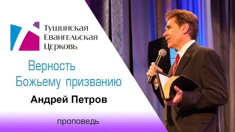Верность Божьему призванию Андрей Петров проповедь от 28 июня 2020