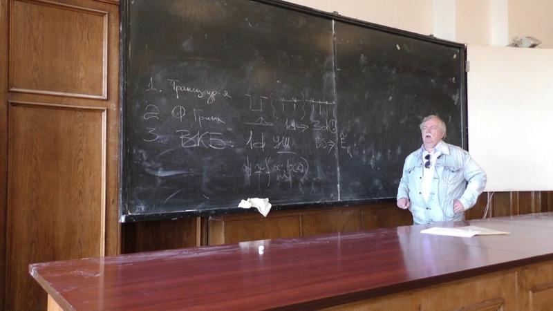 Елютин П. В. - Квантовая теория - Методы приближенного решения в квантовой теории (Лекция 1)