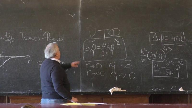 Елютин П. В. - Квантовая теория - Модель Томаса-Ферми (Лекция 15)