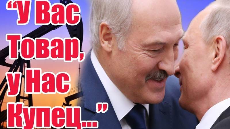 СРОЧНО! Фиаско Лукашенко Путин Учит Лукашенко Сговорчивости - новости