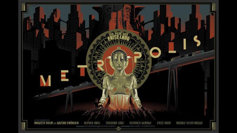 Метрополис 1927