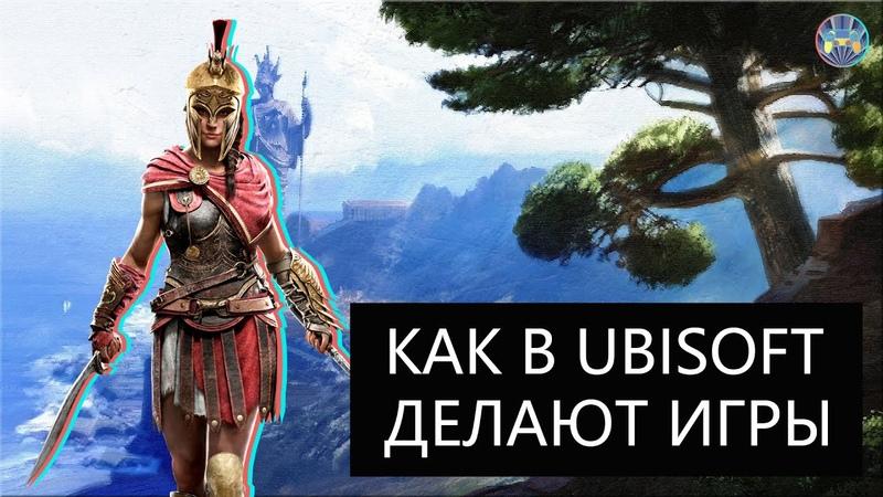 Как в Ubisoft делают игры геймдизайн Assasin's Creed и Watch Dogs