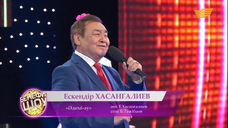 Ескендір Хасанғалиев Әдемі ау әні Е Хасанғалиев сөзі Б Тәжібаев