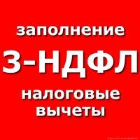 Верни налог I 3 НДФЛ I Россия I