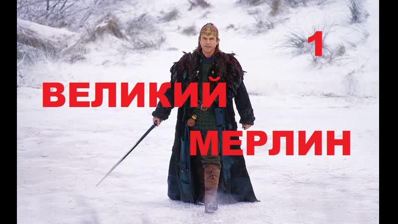 Великий Мерлин 1998 1 серия