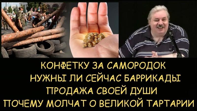 Н Левашов Конфетка за самородок Нужны ли сейчас баррикады Продажа души Почему молчат о Тартарии