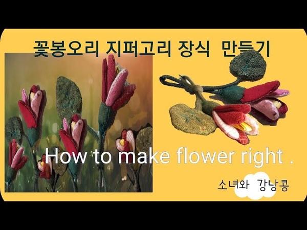 20 퀼트 꽃가방 지퍼 장식고리 만들기 무료패턴 how to make flower right 制作花包拉链装饰环