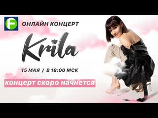 Krila: Лайв с побережья Черного моря