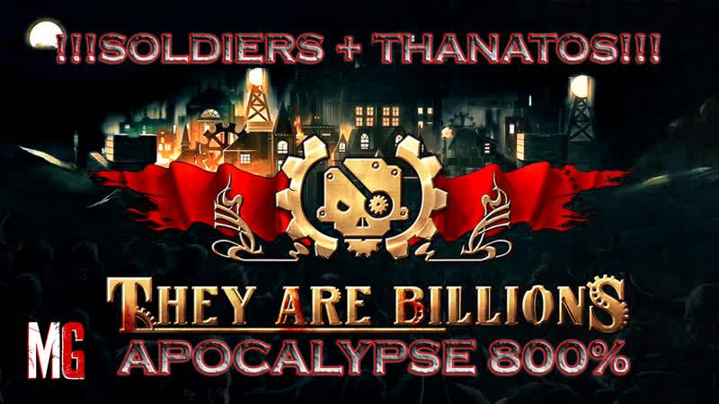 122 They Are Billions ➤ Кампания №22 Солдаты Танатосы 800%