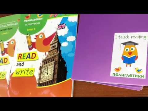 Тренинг для педагогов сети Полиглотики I teach reading Санкт Петербург 8 декабря 2018