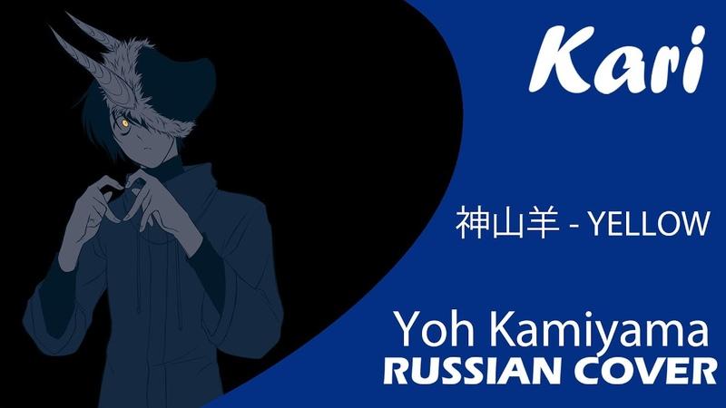 Russian Cover YELLOW Kari