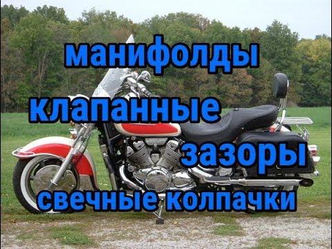 Регулировка зазоров Yamaha XVZ 1300 замена манифолд свечных колпачков Ямаха Рояль 1300