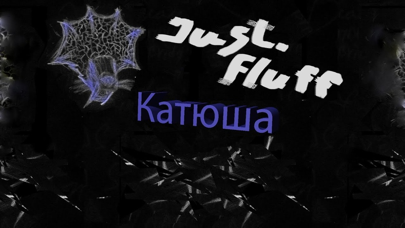 Just.Fluff - Катюша (cover)