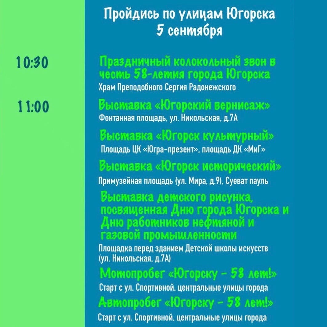 irYcBajckWw Праздничные мероприятия ко дню города и дню работников нефтяной и газовой промышленности