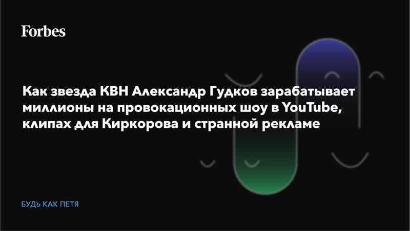 Как звезда КВН Александр Гудков зарабатывает миллионы на провокационных шоу в YouTube клипах для Киркорова и странной рекламе