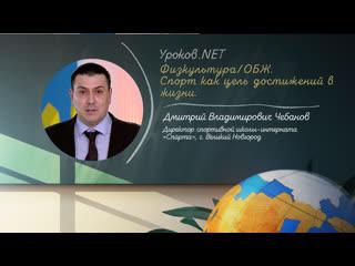 Уроков.net. Физкультура / ОБЖ. Спорт как цель достижений в жизни.  г
