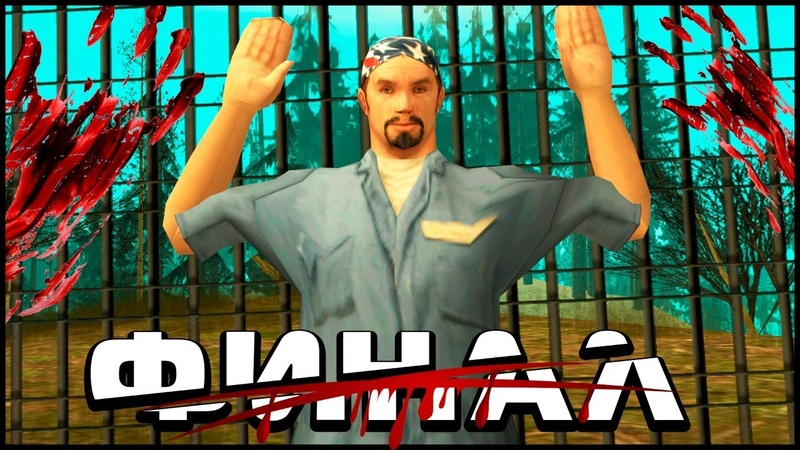 ФИНАЛ ТРЕШ ИГР В GTA SAMP THE GAME 5 КОНЕЦ СЕЗОНА