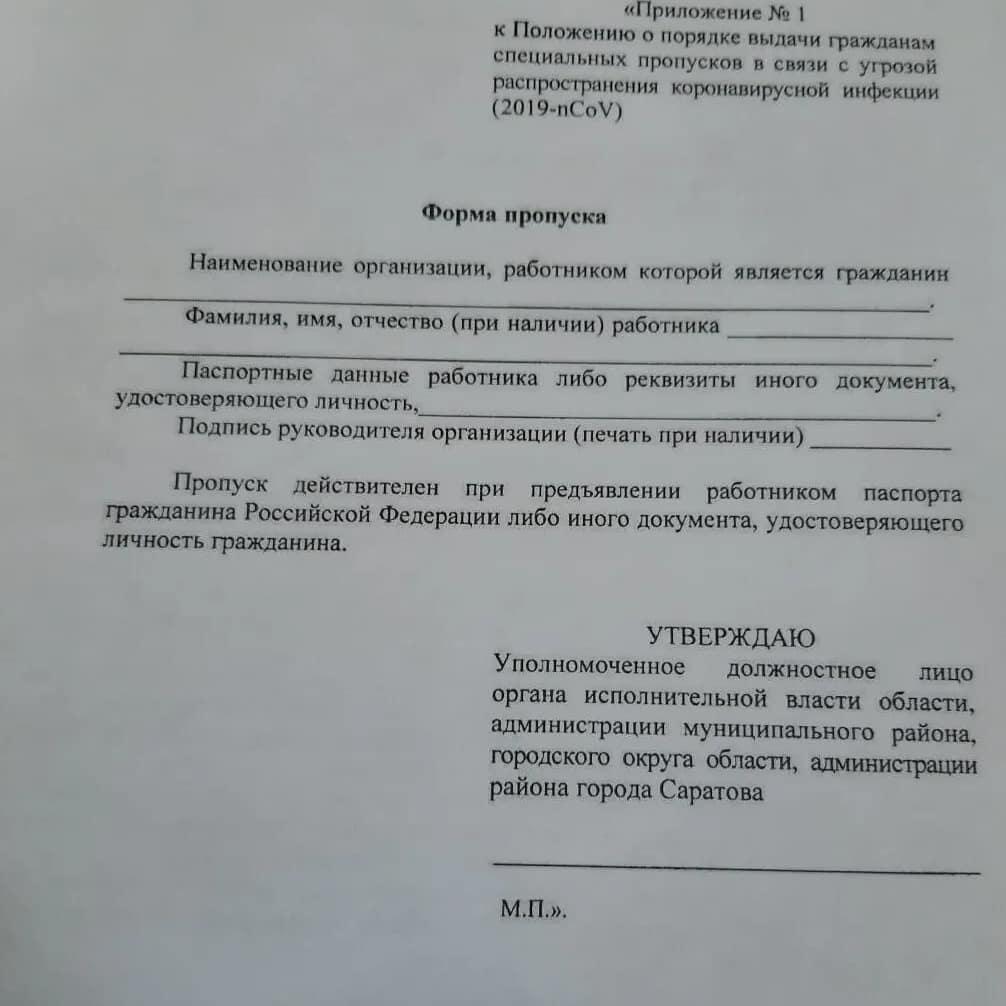 Пропускная система в Саратовской области начнет действовать только с 10 апреля