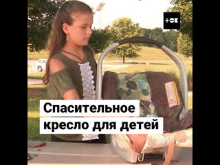 Девочка придумала как спасти тысячи детей, оставленных в запертых машинах