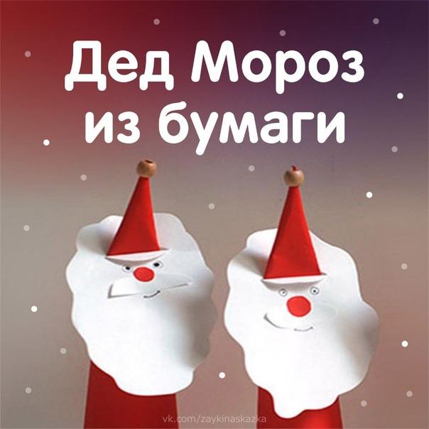 ДЕД МОРОЗ ИЗ БУМАГИ Кто в нарядной тёплой шубеС длинной белой бородойВ Новый год приходит в гости,И румяный, и седойОн играет с нами, пляшет,С ним и праздник веселей,Дед Мороз на ёлке нашей