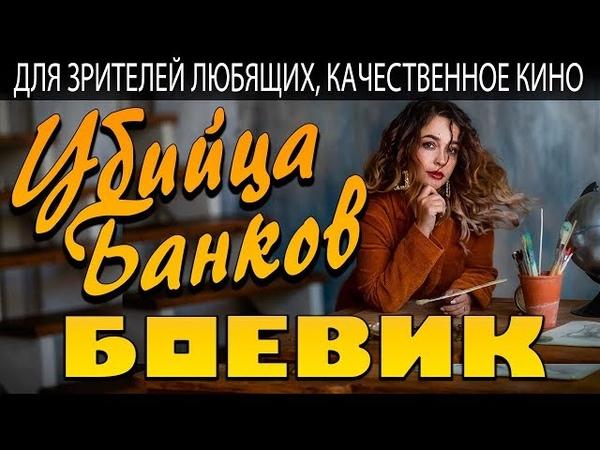 Захватывающее кино про ограбление Убийца Банков Русские боевики 2020 новинки