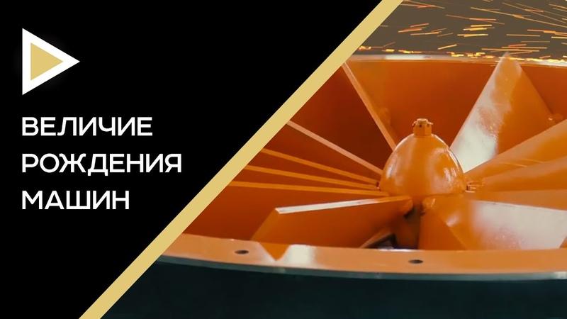 Величие рождения машин Машиностроительный завод Имиджевый ролик