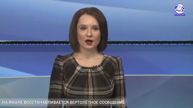 На Ямале восстанавливается вертолётное сообщение